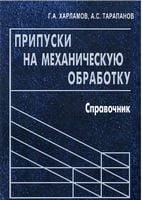 Припуски на механическую обработку: справочник