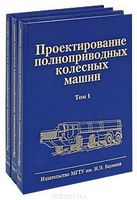 Проектирование полноприводных колесных машин (комплект из 3 книг)