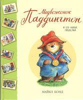 Медвежонок Паддингтон и его новые проделки