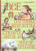 Всё о паутинке Шарлотты, Стюарте Литле и лебеде-трубаче