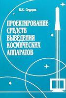 Проектирование средств выведения космических аппаратов: учеб. пособие для вузов