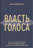 Влада голосу. Книга про головному інструменті політиків, співаків, акторів – від одного з кращих фоніатрів світу