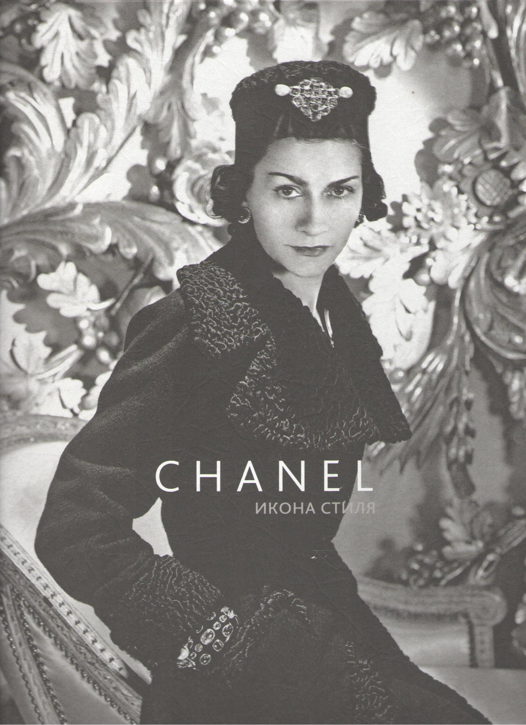 Chanel.+%D0%98%D0%BA%D0%BE%D0%BD%D0%B0+%D1%81%D1%82%D0%B8%D0%BB%D1%8F - фото 1