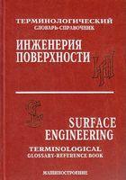 Русско-английский и англо-русский терминологический словарь-справочник по инженерии поверхности