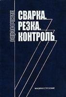 Сварка. Резка. Контроль: cправочник. В 2-х томах