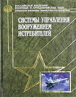 Системы управления вооружением истребителей. Основы  интеллекта многофункционального самолета