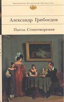 Александр Грибоедов. Пьесы. Стихотворения