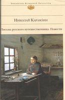 Письма русского путешественника. Повести