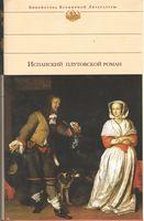 Испанский плутовской роман