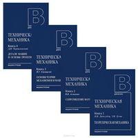 Техническая механика: учебное пособие в 4-х книгах