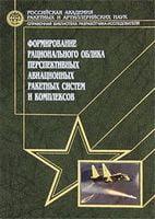 Формирование рационального облика перспективных ракетных систем и комплексов
