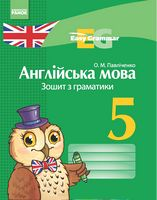 АНГЛ. мова. ЗОШИТ з грамат. Easy Grammar 5 кл.  (Укр) НОВА ПРОГРАМА
