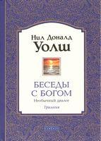 Беседы с Богом. Книги 1-3. Необычный диалог