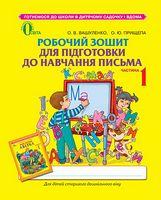 Робочий зошит для підготовки до навчання письма, частина 1 (для дітей 5-6 років)