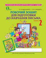Робочий зошит для підготовки до навчання письма, частина 2 (для дітей 5-6 років)
