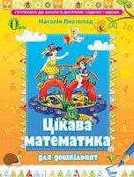 Цікава математика для дошкільнят, навч. посібник, (для дітей 5-6 років)