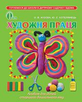 Художня праця (для дітей 5-6 років)