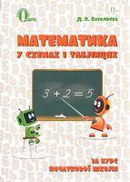 Математика в схемах і таблицях. 1-4 кл.