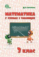 Математика в схемах і таблицях. 3 кл.
