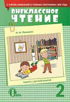 Внеклассное чтение, 2 кл. (з урахуванням змін у программі), (рос.)