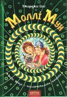 Моллі Мун, Міккі Мінус і мислечитальна машина. Повноколірне видання.