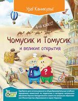 Чомусик та Томусик і великі відкриття, 4 кл. (рос.)