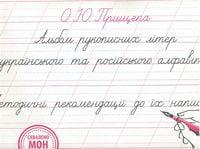 Альбом рукописних літер укр. та рос. алфавітів, метод. рекомендації