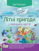 Літні пригоди у підводному царстві 3 кл. ISBN 978-966-1640-19-0