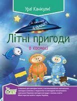 Літні пригоди в космосі. 4 кл. ISBN 978-966-1640-20-6
