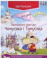 Захоплюючі пригоди Чомусика і Томусика, 3 кл. ISBN 978-966-1640-27-5