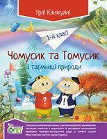 Чомусик та Томусик і таємниці природи, 1 кл. ISBN 978-966-1640-23-7