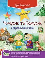 Марченко С.О./Чомусик та Томусик і переплутані казки, 2 кл. ISBN 978-966-1640-25-1