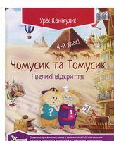 Чомусик та Томусик і великі відкриття, 4 кл. ISBN 978-966-1640-29-9