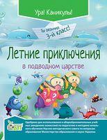 Літні пригоди у підводному царстві 3 кл. (рос) ISBN 978-617-7150-21-2