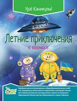 Ковальчук Н.А./Літні пригоди в космосі. 4 кл. (рос) ІSBN 978-617-7150-22-9