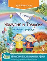 Мирославська О./Чомусик та Томусик і таємниці природи, 1 кл. (рос.) ISBN 978-966-1640-22-0