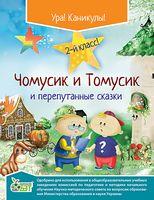 Чомусик та Томусик і переплутані казки, 2 кл.  (рос.) ISBN 978-966-1640-24-4