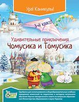 Захоплюючі пригоди Чомусика і Томусика, 3 кл. (рос.) ISBN 978-966-1640-26-8