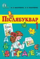 Вашуленко М. С./Післябуквар, 1кл., Навч. посібн. - 2-ге видання ISBN 978-617-656-335-8