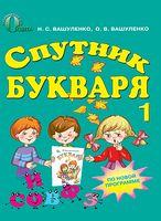 Вашуленко М. С./Супутник букваря, 1 кл., (рос.) ISBN 978-617-656-147-7