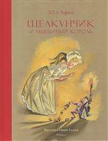 Щелкунчик и мышиный король (Рисунки Н. Гольц)
