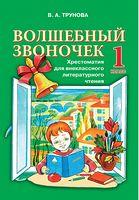 Літературне читання. Волшебный звоночек (хрестоматія) 1 кл. (рос.)