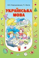 Українська мова, 1 кл.