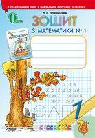 Зошит з математики,1 кл.,Ч.1 (з урахуванням змін у програмі)