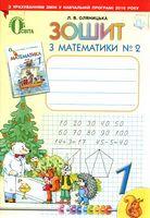 Зошит з математики,1 кл.,Ч.2. (з урахуванням змін у програмі)