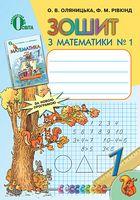 Математика, 1 кл., Робочий зошит, Ч.1. ISBN 978-617-656-107-1
