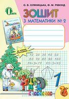 Математика, 1 кл., Робочий зошит, Ч.2. ISBN 978-617-656-108-8