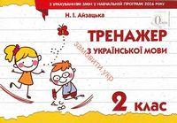 Тренажер з української мови, 2 кл.