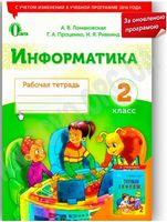 Інформатика. Робочий зошит. 2 кл. (НОВА ПРОГРАМА) (рос.)