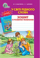 У світі рідного слова, 2 кл. Зош. з розв. мовл., ISBN 978-617-656-191-0